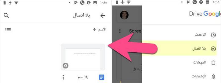 كيفية استخدام جوجل درايف بدون نت لهواتف اندرويد وايفون