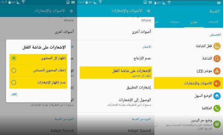 طريقة اخفاء رسائل الواتس من الشاشة الرئيسية لهواتف الاندرويد 2