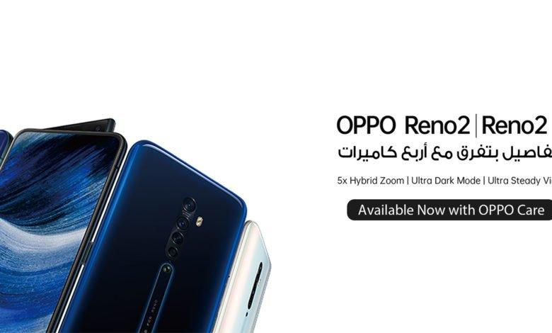 Photo of كل ما تود معرفته عن هواتف OPPO Reno الجديدة