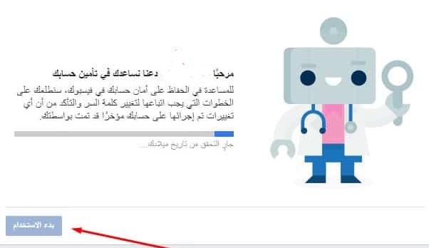 طريقة تغيير باسورد حساب الفيس بوك بدون معرفة الباسورد القديم 3