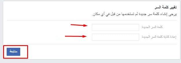 طريقة تغيير باسورد حساب الفيس بوك بدون معرفة الباسورد القديم 4