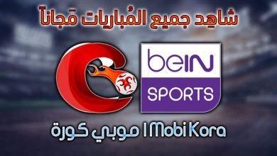 تحميل تطبيق موبي كوره MobiKora اخر اصدار 2020 لمشاهدة البث المباشر للمباريات 2