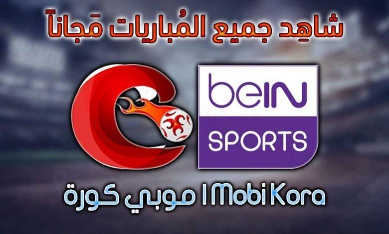 Photo of تحميل تطبيق موبي كوره MobiKora اخر اصدار 2020 لمشاهدة البث المباشر للمباريات
