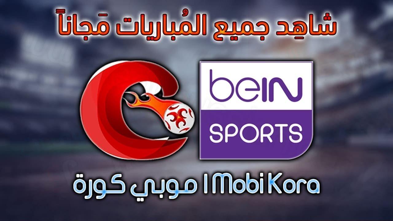 تحميل تطبيق موبي كوره MobiKora اخر اصدار 2020 لمشاهدة البث المباشر للمباريات 1