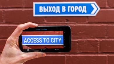 Photo of أفضل تطبيقات الترجمة لهواتف الأندرويد والايفون (ترجمة فورية بدون إنترنت)