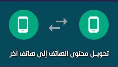 طريقة نقل المحتوي من هاتفك القديم لهاتف الجديد بواسطة تطبيق Cloneit 2