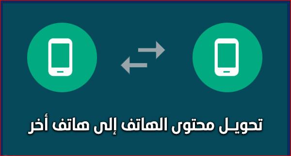 Photo of طريقة نقل المحتوي من هاتفك القديم لهاتف الجديد بواسطة تطبيق Cloneit
