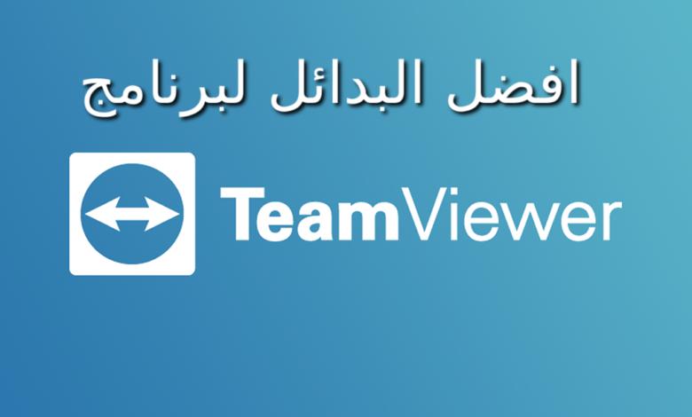 Photo of افضل البدائل لبرنامج TeamViewer 2020