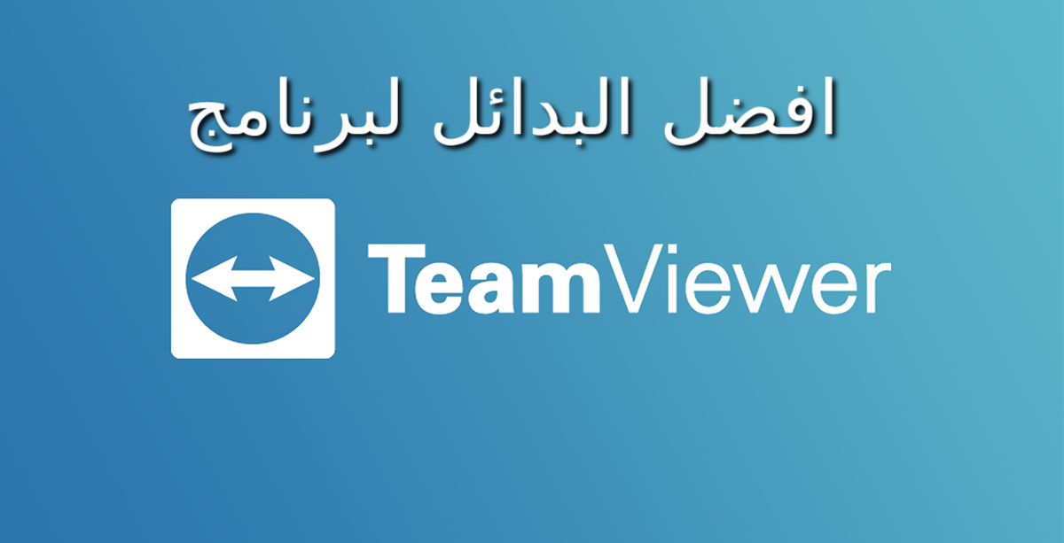 افضل البدائل لبرنامج TeamViewer 2020 1
