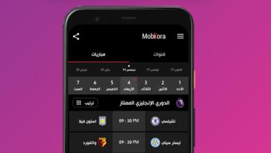 تحميل تطبيق موبي كورة احدث إصدار لمشاهدة المباريات 8