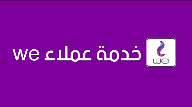 خدمه عملاء وي - تعرف على جميع اكواد خدمه عملاء We 1