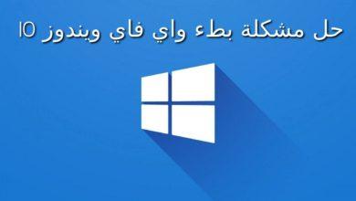 Photo of حل مشكلة بطء الواي فاي ويندوز 10