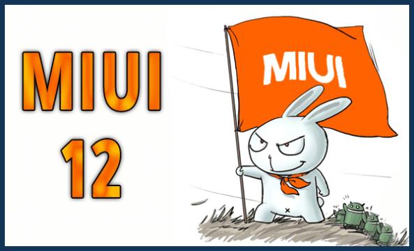 قائمة الهواتف التي سيصلها تحديث MIUI 12 5
