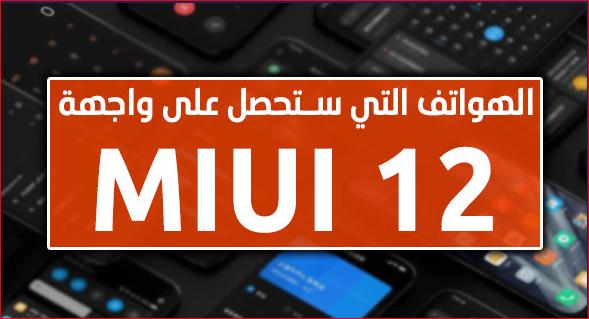 قائمة الهواتف التي سيصلها تحديث MIUI 12 2