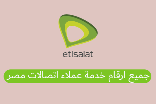 جميع ارقام خدمة العملاء واكواد شركة اتصالات مصر 2