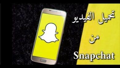 طريقة حفظ فيديو من سناب شات Snapchat 1