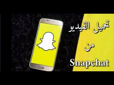 Photo of طريقة حفظ فيديو من سناب شات Snapchat