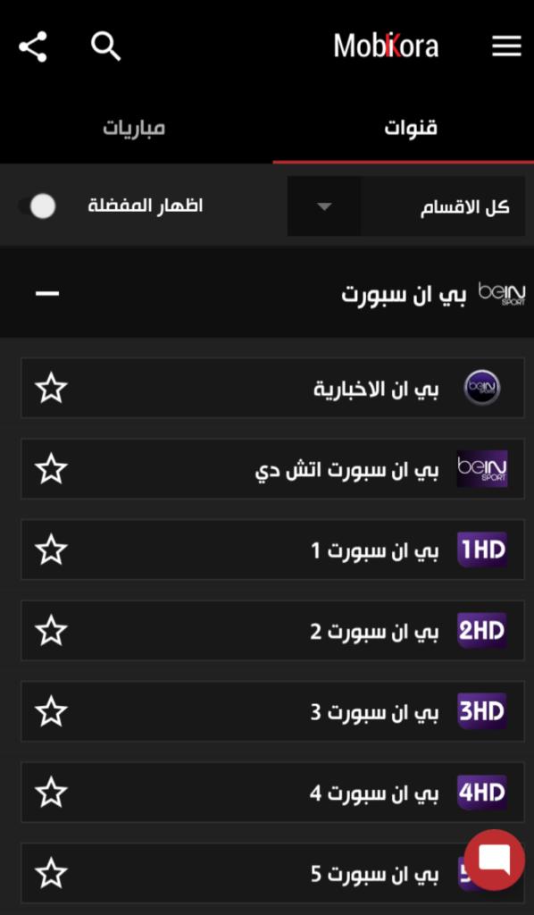 تحميل تطبيق موبي كورة احدث إصدار لمشاهدة المباريات 5
