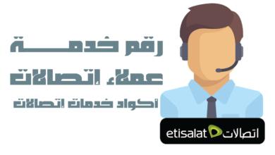 Photo of جميع ارقام خدمة العملاء واكواد شركة اتصالات مصر
