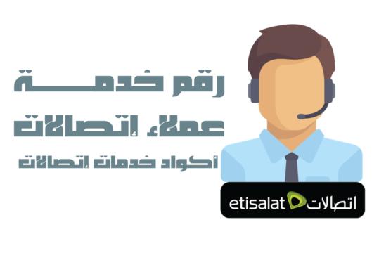 جميع ارقام خدمة العملاء واكواد شركة اتصالات مصر 1