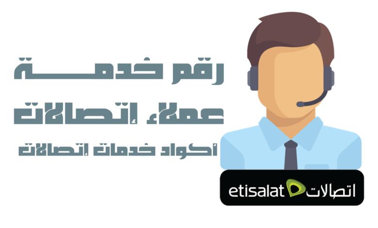 جميع ارقام خدمة العملاء واكواد شركة اتصالات مصر 2021 1