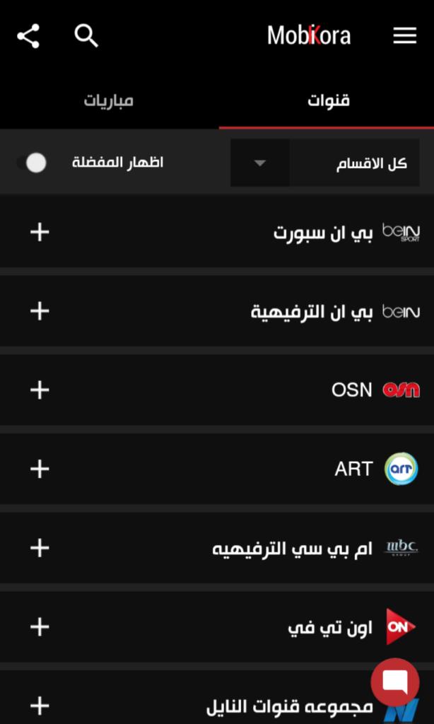 تحميل تطبيق موبي كورة احدث إصدار لمشاهدة المباريات 6