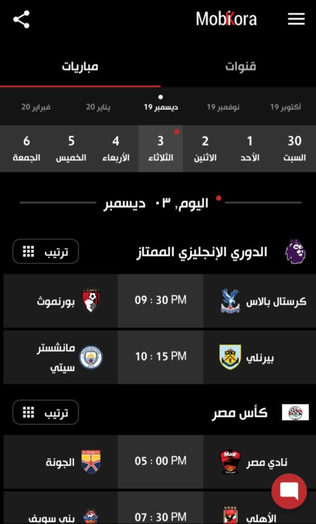 تحميل تطبيق موبي كورة احدث إصدار لمشاهدة المباريات 1