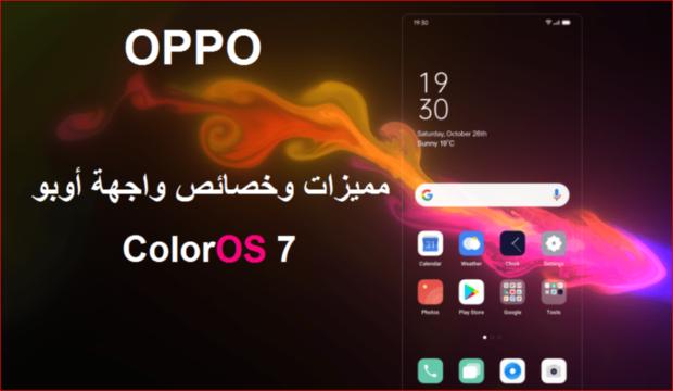 جميع مميزات وخصائص واجهة اوبو ColorOS 7 الجديدة 1