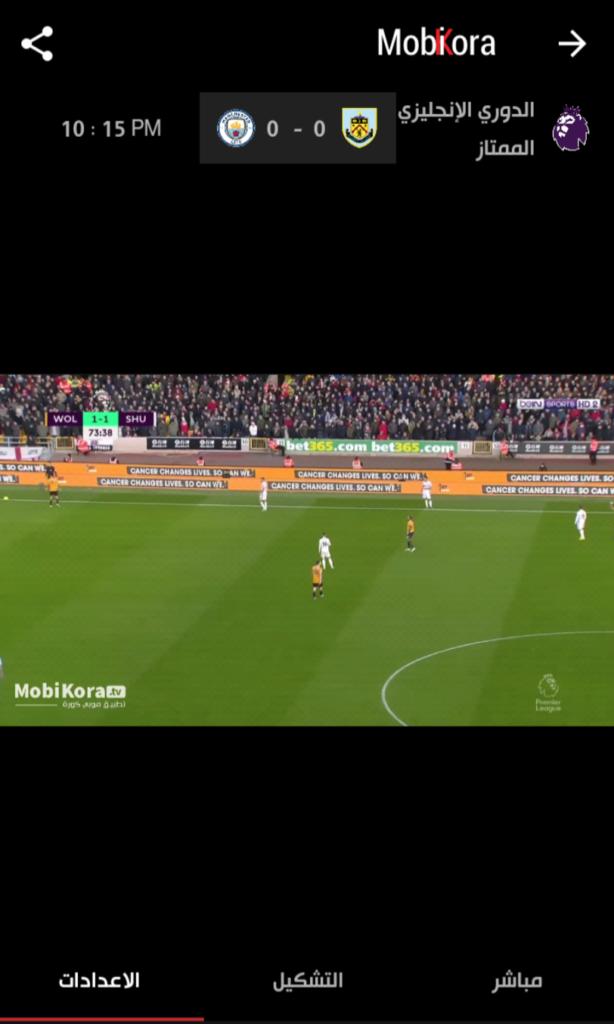 تحميل تطبيق موبي كورة احدث إصدار لمشاهدة المباريات 2