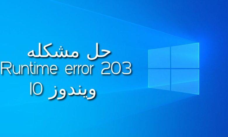 Photo of حل مشكله Runtime error 203 ويندوز 10