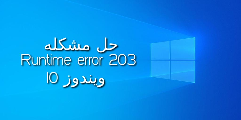 حل مشكله Runtime error 203 ويندوز 10 3