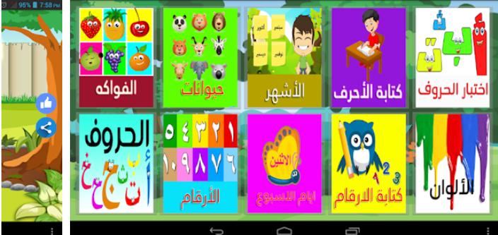 تطبيقات تعليم الاطفال 2020