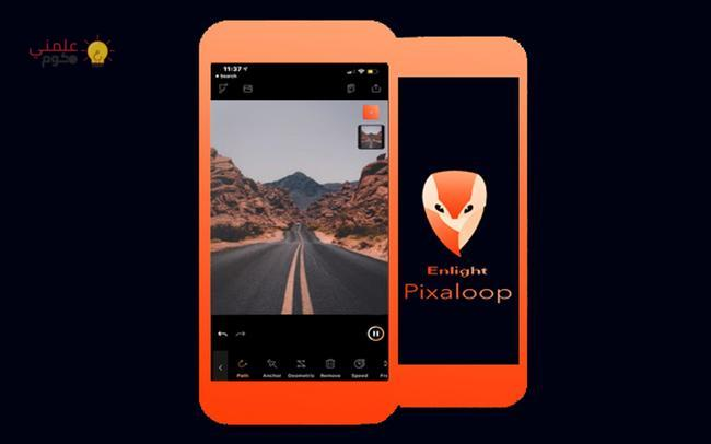 تطبيق Enlight Pixaloop | تطبيقات تحرير صور احترافية