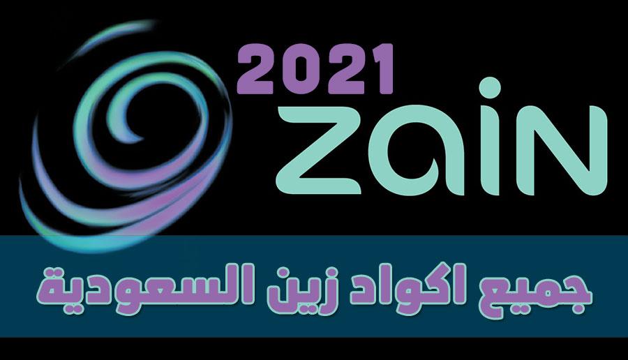 جميع اكواد شركة زين السعودية 2021 1