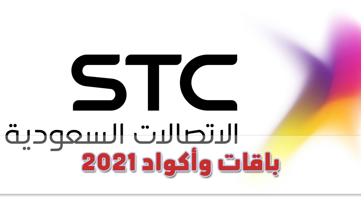 جميع اكواد شركة STC السعودية 2021 وعروض جديدة