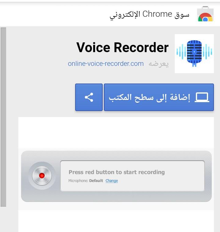 طريقة تسجيل الصوت في الكمبيوتر بدون برامج 2