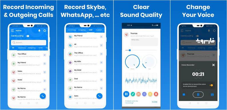أفضل 6 تطبيقات تسجيل المكالمات لهواتف الأندرويد لعام 2021 2