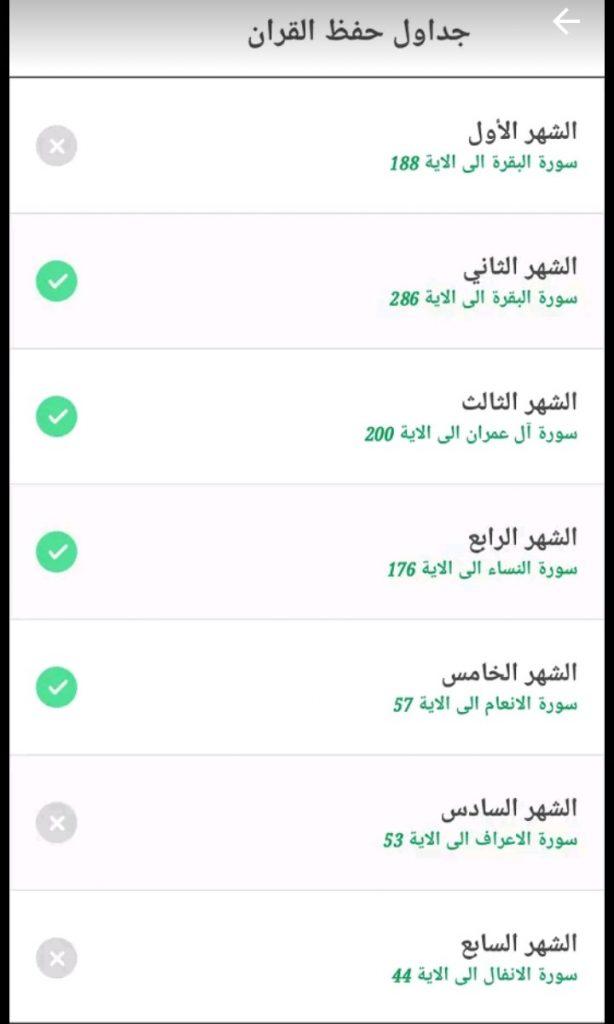 4 من أفضل تطبيقات حفظ القرآن الكريم للأندرويد 4