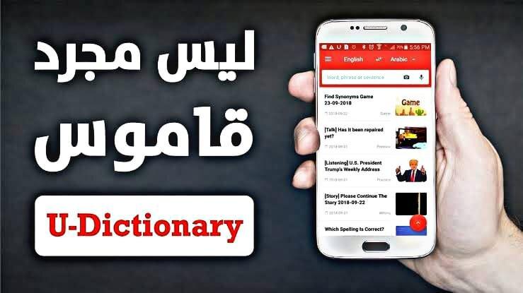 كيفية تحميل افضل قاموس شامل عربي انجليزي 1
