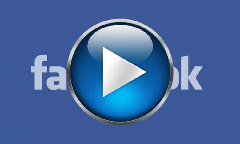 كيفية تشغيل الفيديو تلقائيا في الفيس بوك