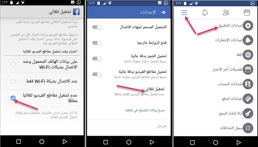 كيفية تشغيل الفيديو تلقائيا في الفيس بوك 2021 1