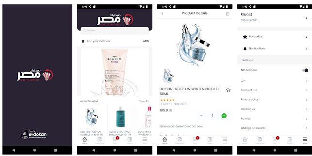 افضل تطبيقات خدمة توصيل الادوية للمنازل في مصر 2021 3