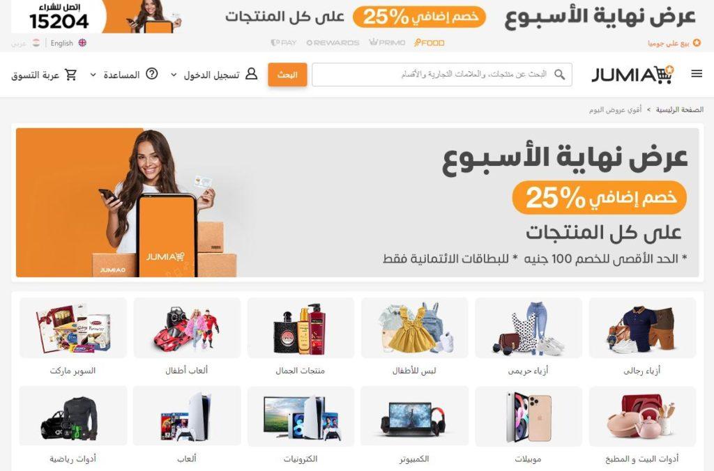 افضل مواقع تسوق في مصر 2021